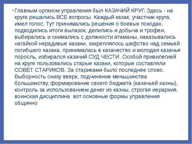 Главным органом управления был КАЗАЧИЙ КРУГ. Здесь - на кругерешались ВСЕ во...