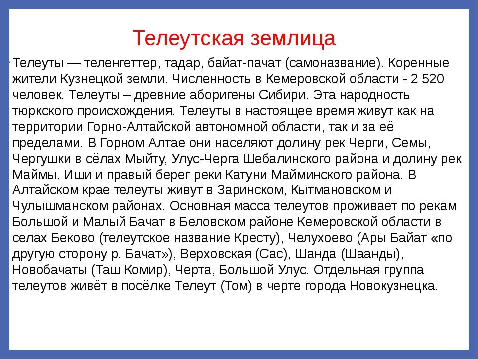 Телеутская землица Телеуты — теленгеттер, тадар, байат-пачат (самоназвание)....