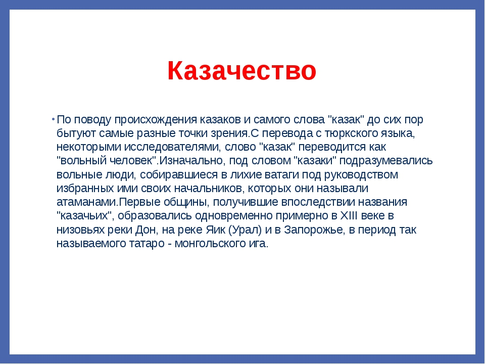 """Казачество По поводу происхождения казаков и самого слова """"казак"""" до сих пор..."""