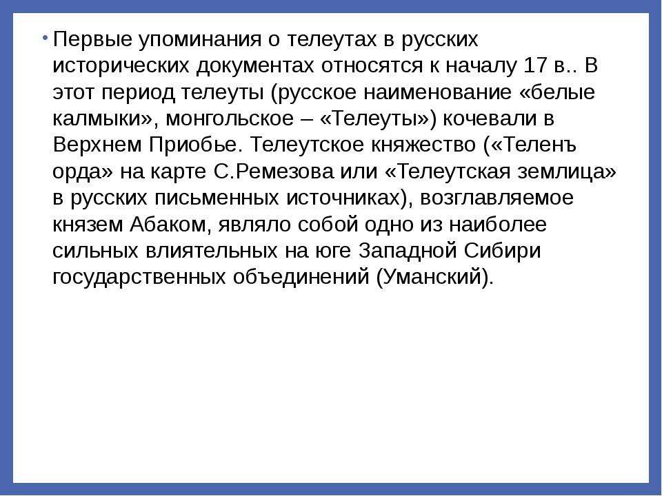 Первые упоминания о телеутах в русских исторических документах относятся к на...