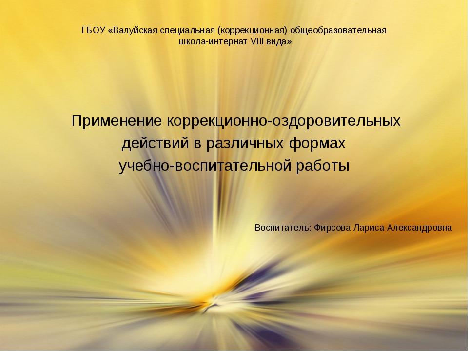 ГБОУ «Валуйская специальная (коррекционная) общеобразовательная школа-интерна...