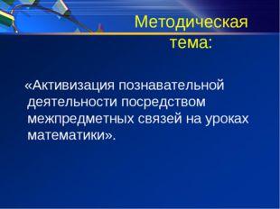 Методическая тема: «Активизация познавательной деятельности посредством межп