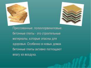 * Прессованные, полихлорвиниловые, бетонные плиты - это строительные материал
