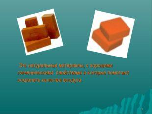 * Это натуральные материалы, с хорошими гигиеническими свойствами и которые п