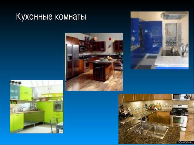 * Кухонные комнаты