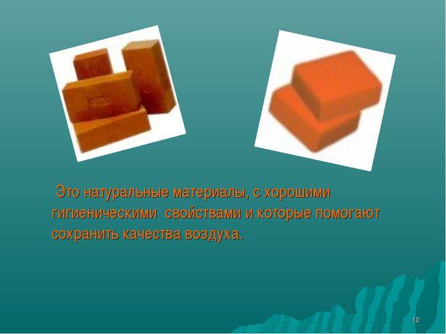 * Это натуральные материалы, с хорошими гигиеническими свойствами и которые п...