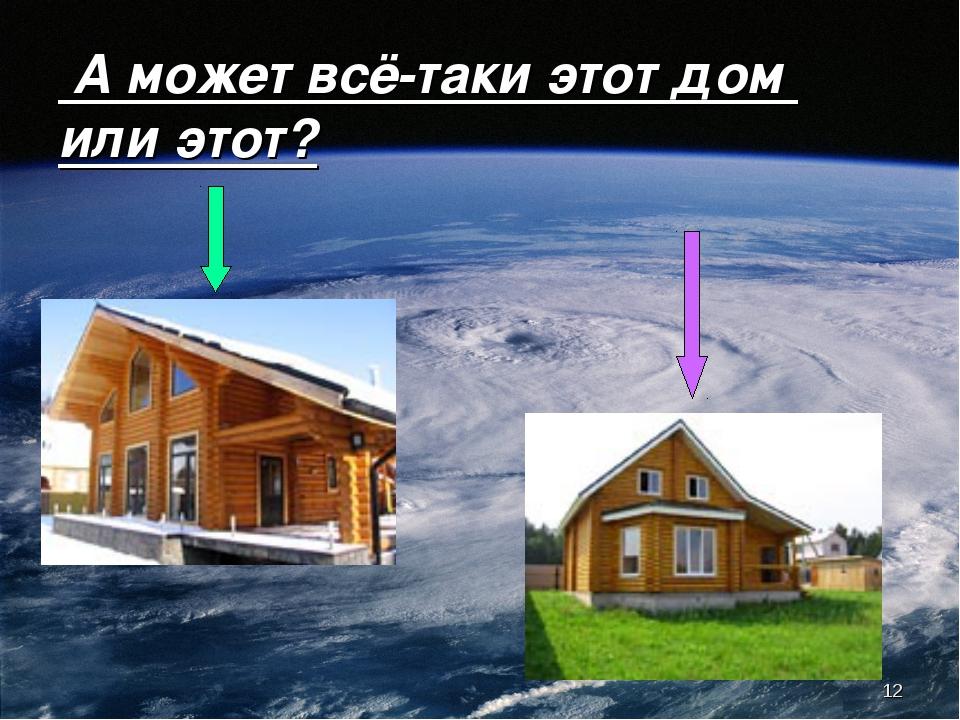 * А может всё-таки этот дом или этот?