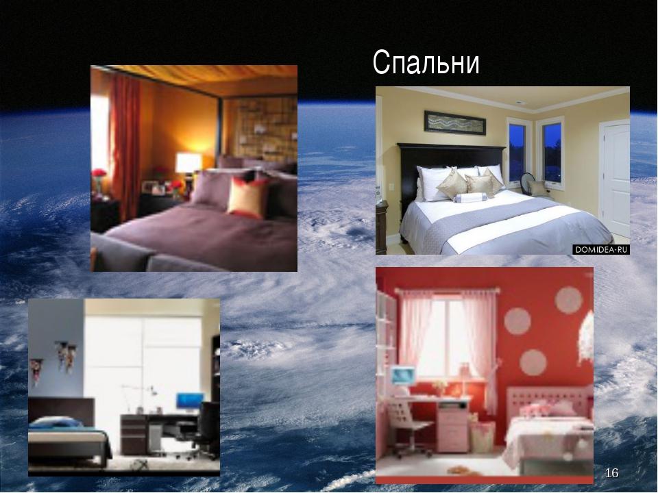 * Спальни