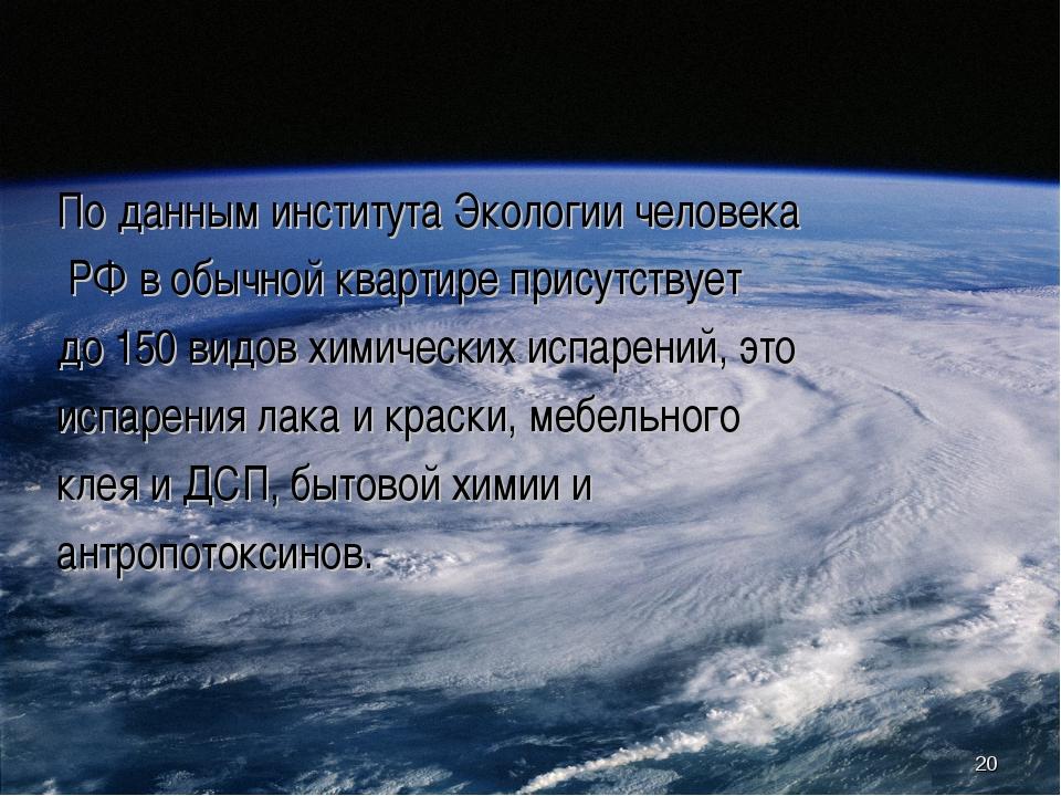 * По данным института Экологии человека РФ в обычной квартире присутствует до...