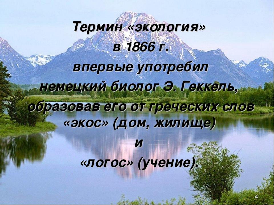* Термин «экология» в 1866 г. впервые употребил немецкий биолог Э. Геккель, о...