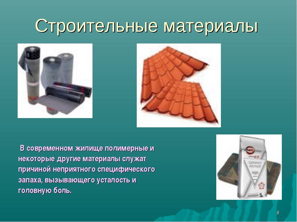 * Строительные материалы В современном жилище полимерные и некоторые другие м...