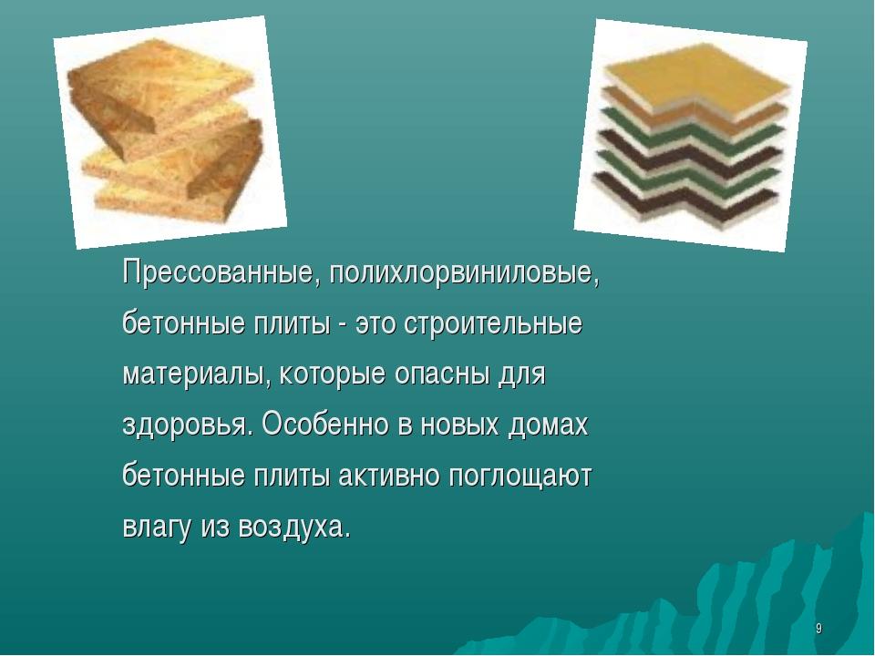 * Прессованные, полихлорвиниловые, бетонные плиты - это строительные материал...