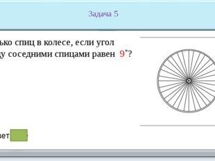 Какой угол (в градусах) описывает минутная стрелка за 10 мин? 11 8 10 7 5 4 2