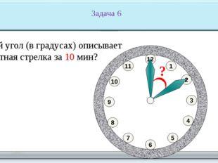 11 8 10 7 5 4 2 1 9 3 6 12 ? Какой угол (в градусах) образуют часовая и минут