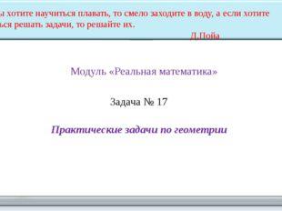 Задача № 17 Практические задачи по геометрии Модуль «Реальная математика» Есл