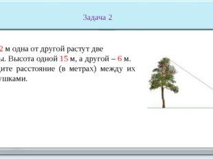 Решение ? А В С Д К Ответ : 15
