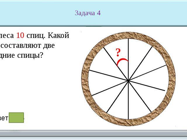 Сколько спиц в колесе, если угол между соседними спицами равен 9˚?олько спиц...