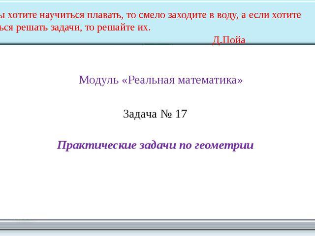 Задача № 17 Практические задачи по геометрии Модуль «Реальная математика» Есл...