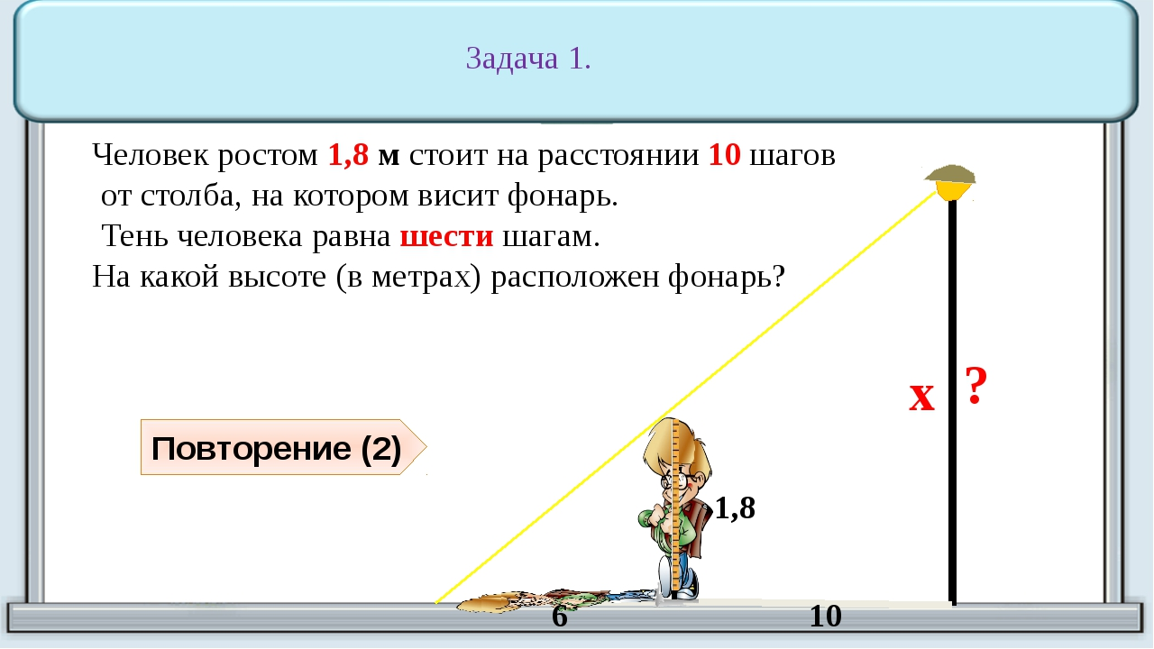 С В К Р А Решение х 1,8 10 6 Ответ 4,8