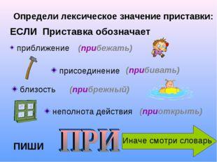 Определи лексическое значение приставки: ЕСЛИ Приставка обозначает присоедине