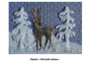Панно: «Лесной олень».