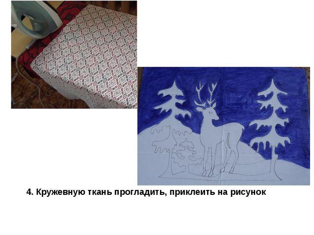 4. Кружевную ткань прогладить, приклеить на рисунок