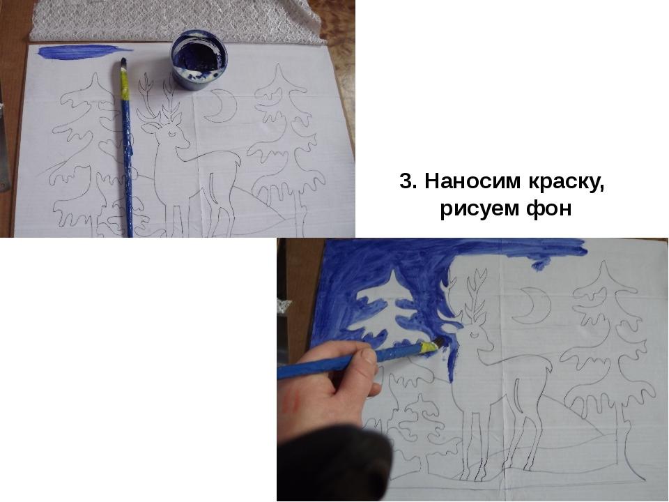 3. Наносим краску, рисуем фон