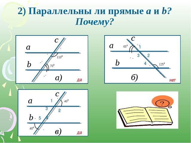 2) Параллельны ли прямые a и b? Почему? да да нет 1 2 3 4 1 2 3 4 5