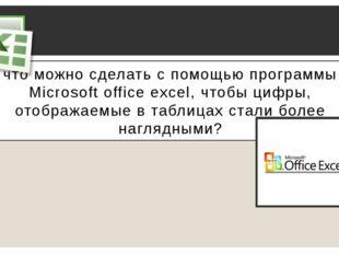 что можно сделать с помощью программы Microsoft office excel, чтобы цифры, от