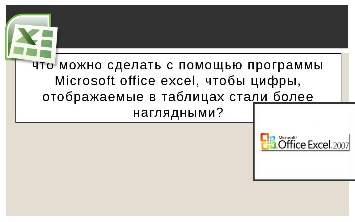 что можно сделать с помощью программы Microsoft office excel, чтобы цифры, от...
