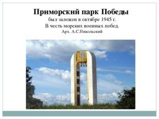 Приморский парк Победы был заложен в октябре 1945 г. В честь морских военных