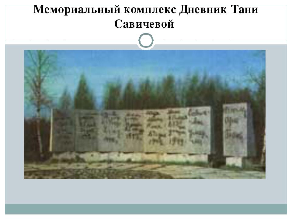 Мемориальный комплекс Дневник Тани Савичевой