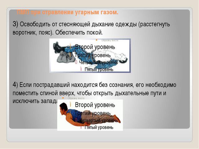 ПМП при отравлении угарным газом. 3) Освободить от стесняющей дыхание одежды...