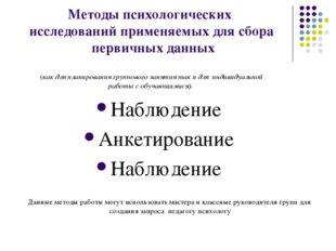 Методы психологических исследований применяемых для сбора первичных данных (