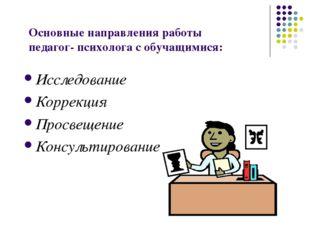 Основные направления работы педагог- психолога с обучащимися: Исследование Ко