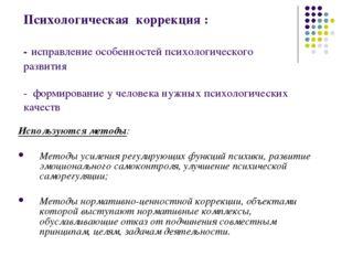 Психологическая коррекция : - исправление особенностей психологического разви