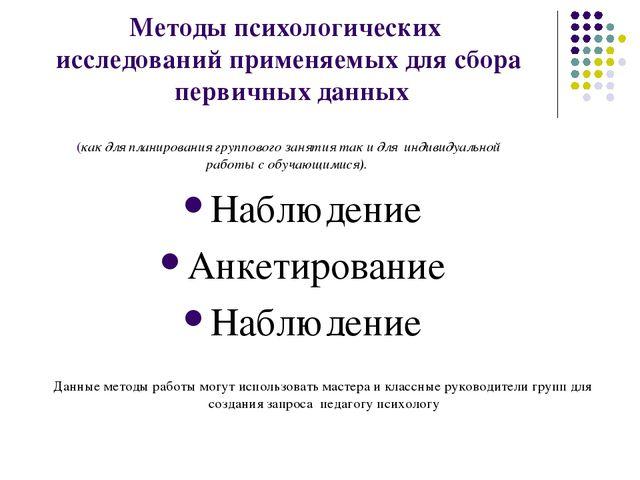 Методы психологических исследований применяемых для сбора первичных данных (...