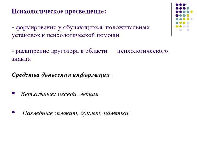 Психологическое просвещение: - формирование у обучающихся положительных устан...