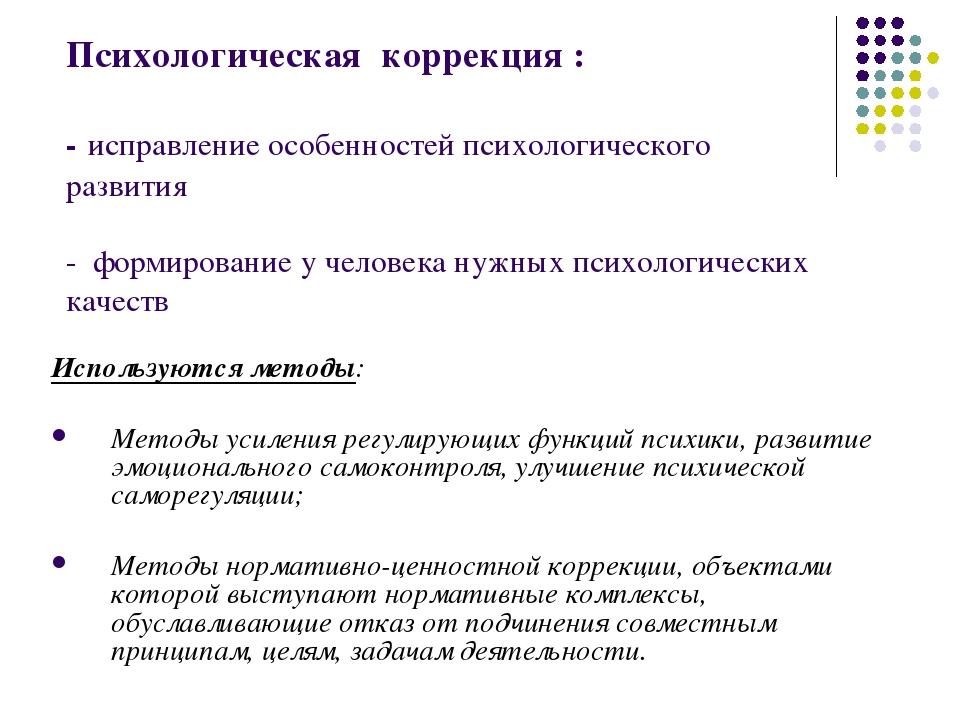 Психологическая коррекция : - исправление особенностей психологического разви...