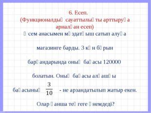 6. Есеп. (Функционалдық сауаттылықты арттыруға арналған есеп) Әсем анасымен