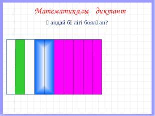 Математикалық диктант Қандай бөлігі боялған?