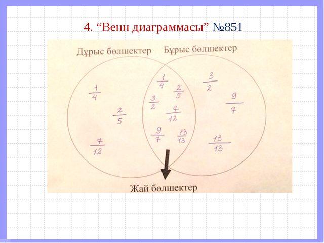 "4. ""Венн диаграммасы"" №851"