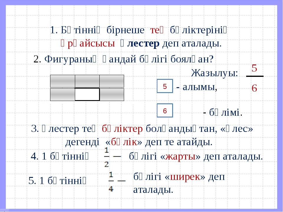 1. Бүтіннің бірнеше тең бөліктерінің әрқайсысы үлестер деп аталады. 2. Фигур...