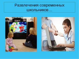 Развлечения современных школьников…