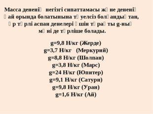g=9,8 Н/кг (Жерде) g=3,7 Н/кг (Меркурий) g=8,8 Н/кг (Шолпан) g=3,8 Н/кг (Марс