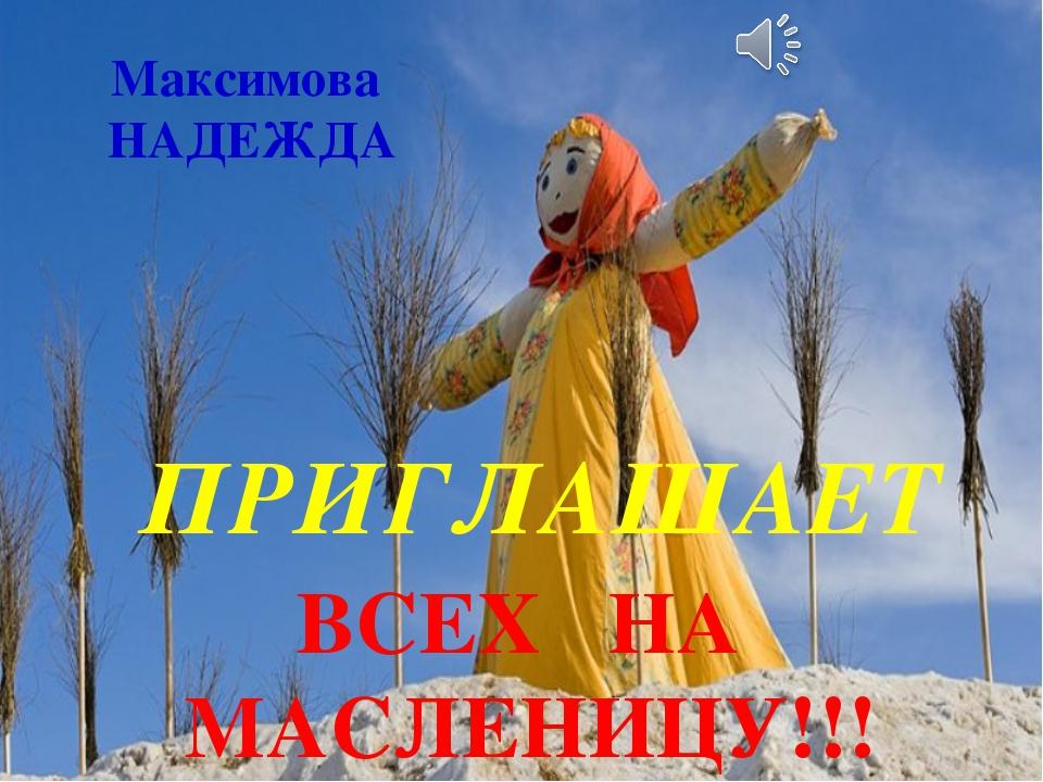 ВСЕХ НА МАСЛЕНИЦУ!!! Максимова НАДЕЖДА ПРИГЛАШАЕТ