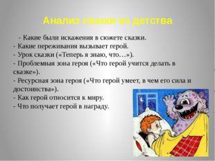 Анализ сказки из детства - Какие были искажения в сюжете сказки. - Какие пере