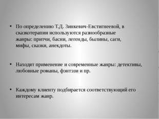 По определению Т.Д. Зинкевич-Евстигнеевой, в сказкотерапии используются разно