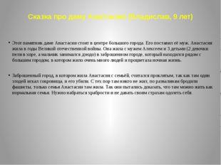 Сказка про даму Анастасию (Владислав, 9 лет) Этот памятник даме Анастасии сто