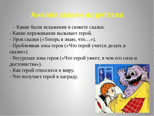 Анализ сказки из детства - Какие были искажения в сюжете сказки. - Какие пере...